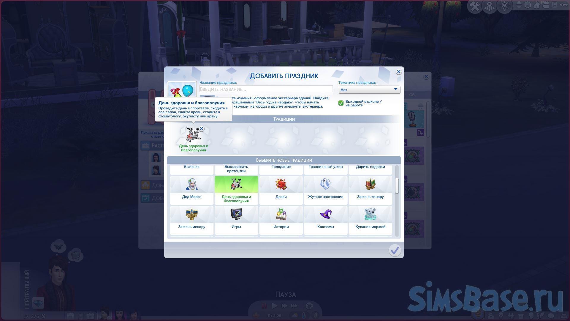 Мод «Новая система здравоохранения или Healthcare Redux» от adeepindigo для Sims 4