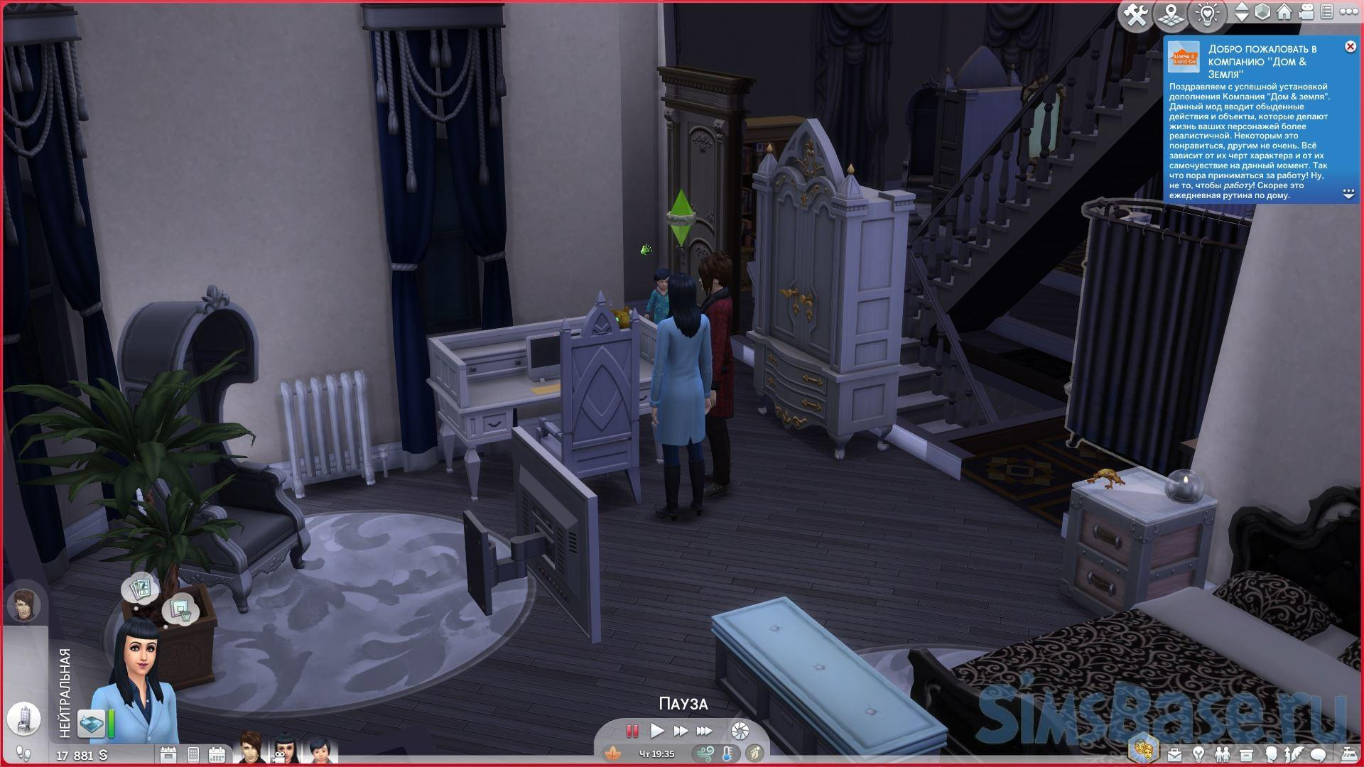 Мод «Компания Дом и земля или Home and land company» от simrealist для Sims 4