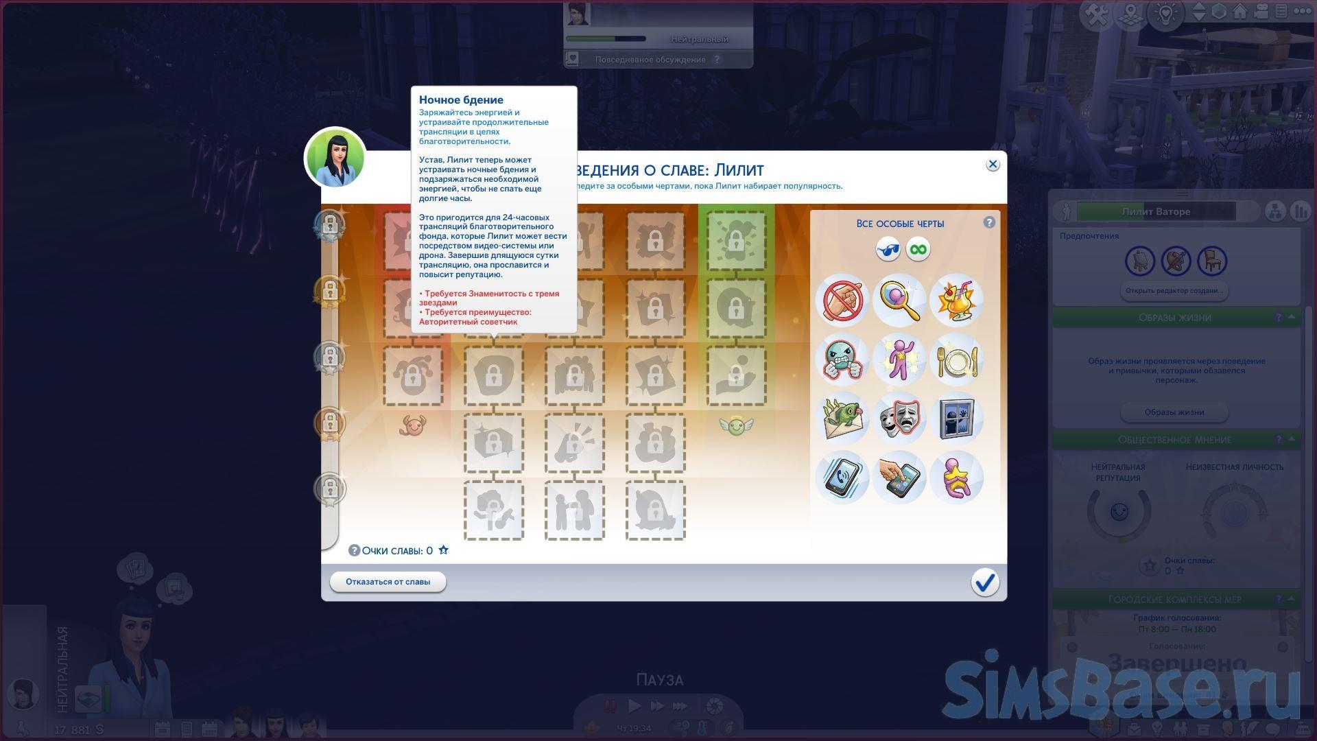 Всё, что нужно знать о славе и известности в Sims 4