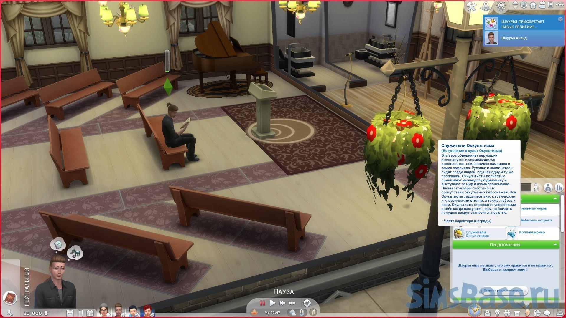 Мод «Религии и культы или Rambunctious Religions» от lumpinou для Sims 4