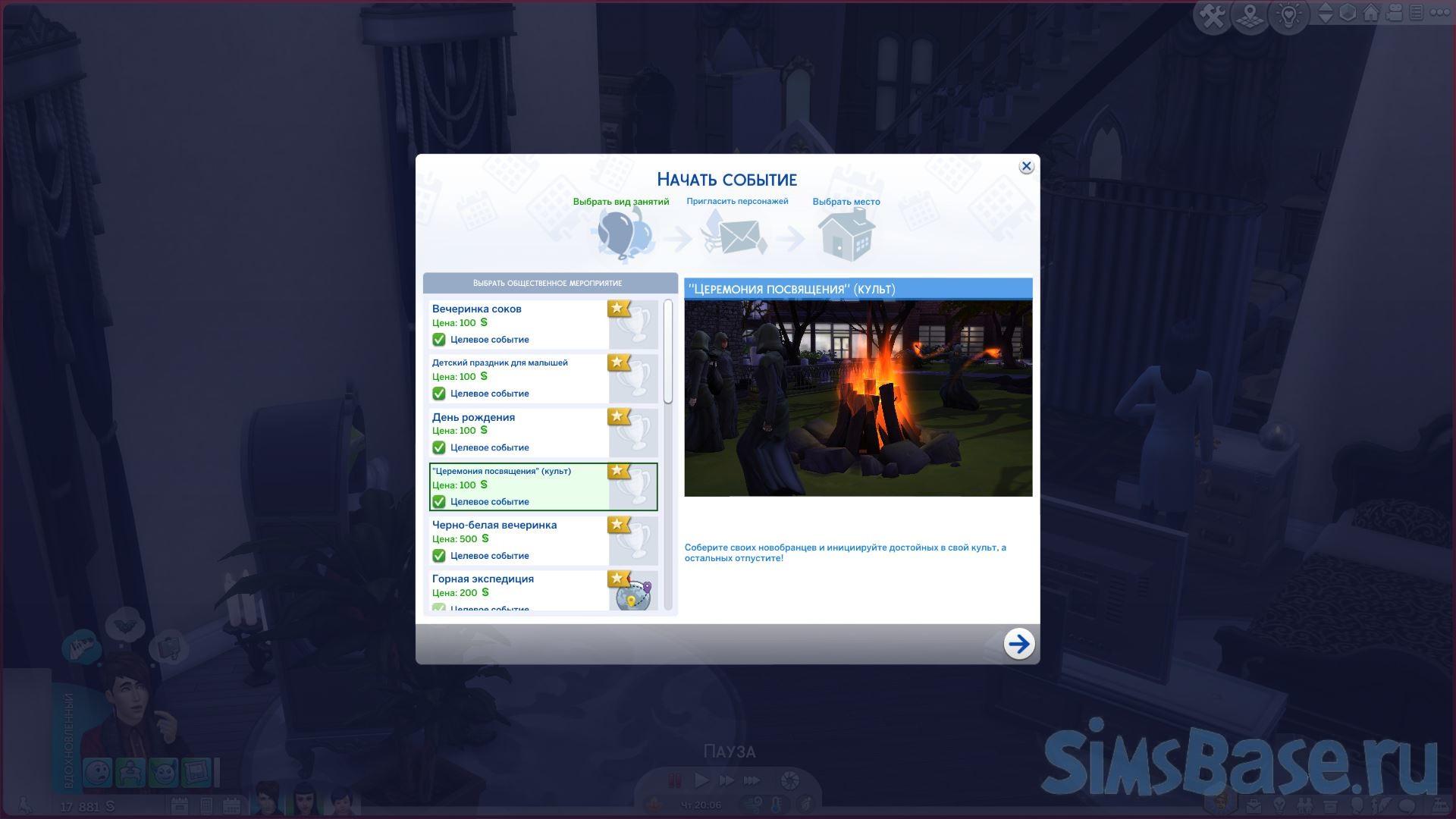 Мод «Культ или Cult Mod Pack v 1.0.2» от PimpMySims4 для Sims 4
