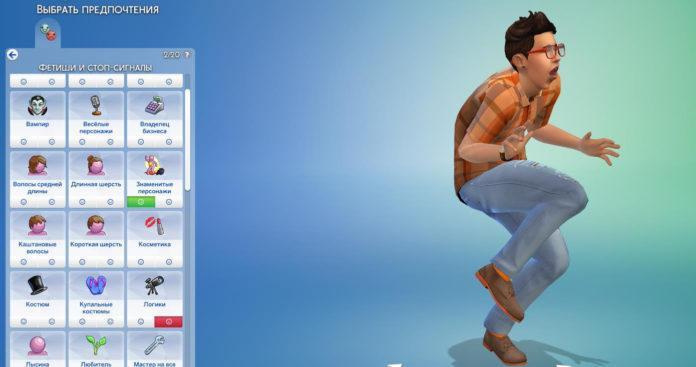 Мод «Новая категория предпочтений – Фетиши и стоп-сигналы» от ky-e для Sims 4